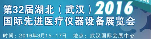2016第32届湖北(武汉)国际先进医疗仪器设备展览会
