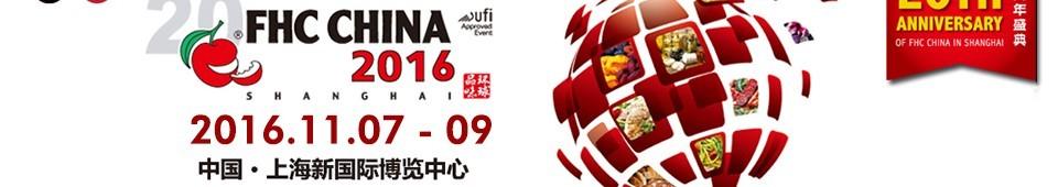 2016第二十届上海国际食品饮料及餐饮设备展览会