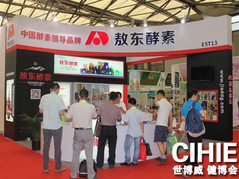 2016第二十届世博威中国国际健康产业博览会