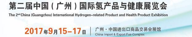 2017第二届中国(广州)国际氢产品与健康展览会