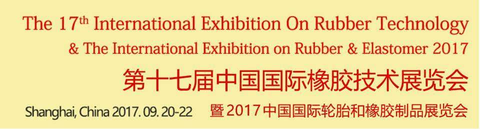 2017第17届中国国际橡胶技术展览会