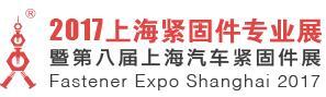 2017上海紧固件专业展暨第八届上海汽车紧固件展