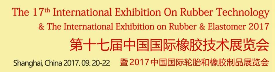 Rubber Tech China 2017第十七届中国国际橡胶技术展览会