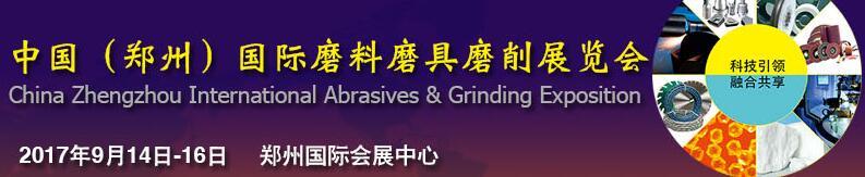 2017第四届中国(郑州)国际磨料磨具磨削展览会