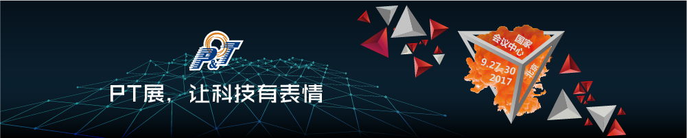2017第26届中国国际信息通信展览会