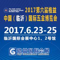 2017第六届中国(临沂)五金博览会