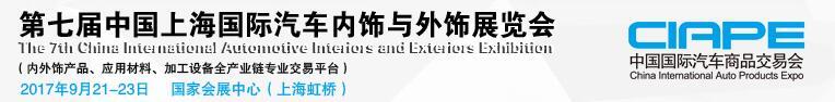 2017第七届中国上海国际汽车内饰与外饰展览会