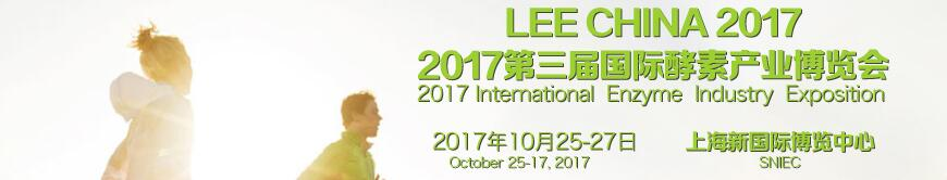 上海酵博会-2017第三届中国国际酵素产业博览会