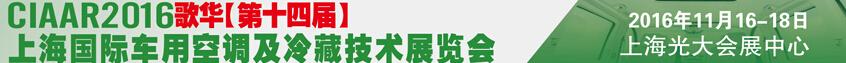 2016歌华第十四届中国上海国际车用空调及冷藏技术展览会