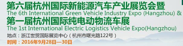 2016第六届中国(杭州)国际新能源汽车产业展览会