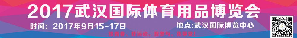2017武汉国际体育用品博览会