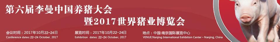 2017第六届李曼中国养猪大会