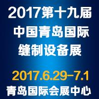 2017第十九届中国(青岛)国际缝制设备188bet首页