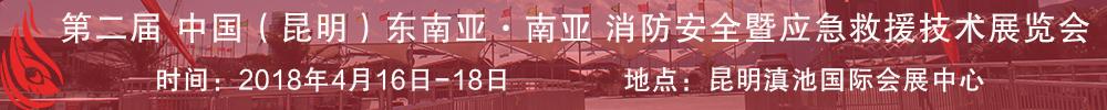 2018第二届中国(昆明)东南亚·南亚消防安全暨应急救援技术展览会