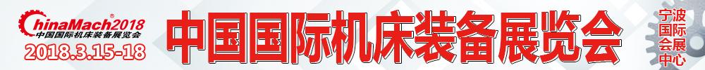 2018第十九届中国国际机床装备展览会