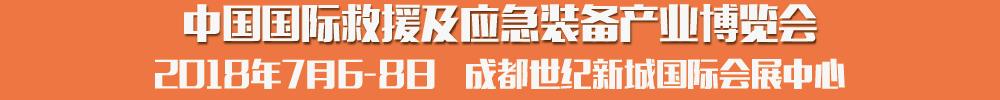 2018中国国际救援及应急装备产业博览会