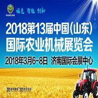 2018第十三届中国(山东)农业机械展览会