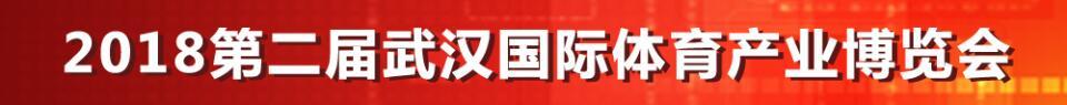 2018第二届武汉国际体育产业博览会