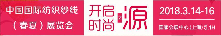 2018第十五届中国国际纺织纱线(春夏)展览会