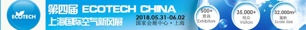 2018第四届ECOTECH CHINA上海国际空气新风展