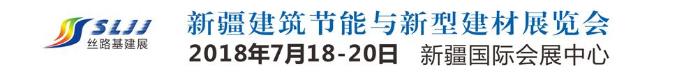 2018新疆丝路基础设施投资与建设博览会-建筑节能与新型建材专题展