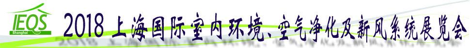 2018第十五届上海国际室内环境、空气净化及新风系统展览会