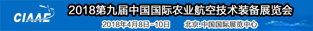 2018世界精准农业航空大会<br>2018第九届中国国际农业航空技术装备展览会