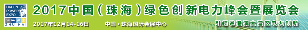 2017中国(珠海)绿色创新电力峰会暨展览会