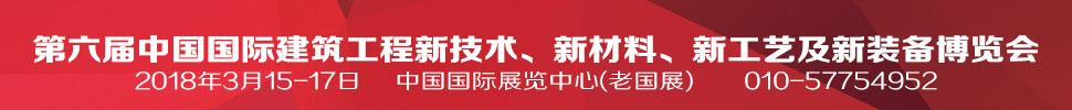 2018第六届中国国际建筑工程新技术、新材料、新工艺及新装备博览会