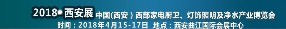 2018第二届中国(西安)西部家电厨卫及净水产业博览会