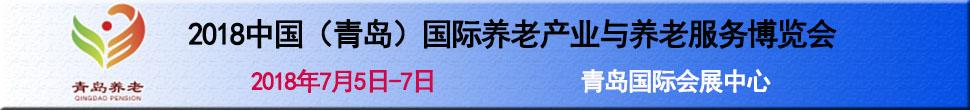 2018第三届中国(青岛)国际养老产业与养老服务博览会