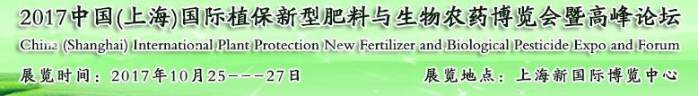 2017中国(上海)国际植保新型肥料与生物农药博览会暨高峰论坛