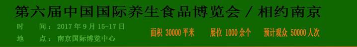2017第六届中国国际养生食品博览会