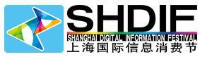 2017上海国际信息消费博览会