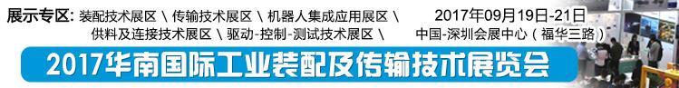 2017华南国际工业装配及传输技术展览会