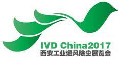 2017中国(西安)国际工业通风、除尘除湿技术装备展览会