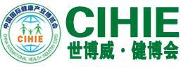2017第二十一届(上海)国际健康产业博览会