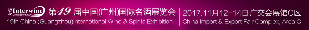 Interwine China 2017中国(广州)国际名酒展-秋季展<br>(第十九届广州国际名酒展)