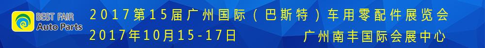 2017第15届广州国际车用零部件展览会