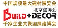 2018第26届中国(北京)国际建筑装饰及材料博览会
