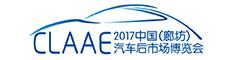 2017中国(廊坊)汽车后市场博览会