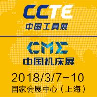 2018中国工具展暨第五届上海国际切削工具及装备展览会