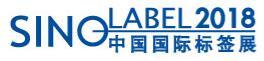 2018中国国际标签印刷技术展览会