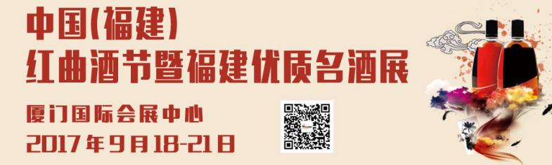 2017中国(福建)红曲酒节暨福建优质酒展