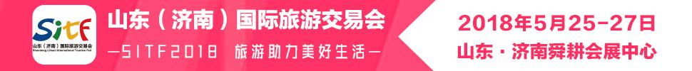 2018第十六届山东(济南)国际旅游交易会