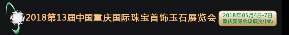 2018第13届中国重庆国际珠宝首饰玉石展览会