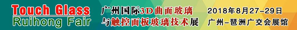 2018广州国际3D曲面玻璃及触控面板玻璃技术展览会<br>广州3D曲面玻璃展/触控面板玻璃展/触控面板材料机械展