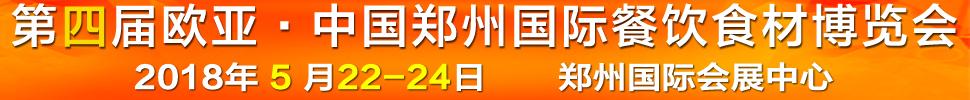 2018第四届中国(郑州)欧亚国际餐饮食材博览会