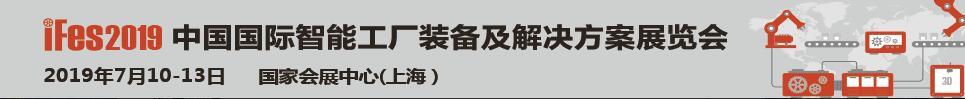 iFes 2019中国国际智能工厂装备及解决方案展览会