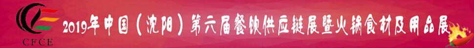 2019第六届中国(沈阳)火锅食材及用品展览会暨第三届东北火锅文化节